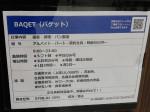 BAQET(バケット) ららぽーと甲子園店