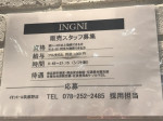 イング(INGNI)イオンモール筑紫野店