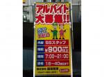 昭和シェル石油(株)飯塚商事 松戸エコー・ステーション 紙敷SS