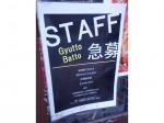 Gyutto Batto (ギュットバット)渋谷