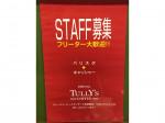タリーズコーヒー イオンモール筑紫野店