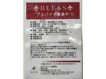 BLESS(ブレス) イオンモール筑紫野店