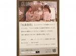 Ane Mone(アネモネ) グランフロント大阪店