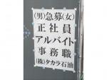 三菱商事エネルギー (株)タカラ石油 古渡SS