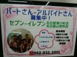 セブン-イレブン 名古屋滝川町店