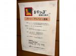 シャンゴ 前橋石倉店