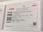 JINS プライムツリー赤池店