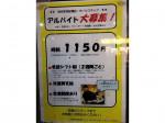 増田屋 西船橋店