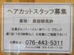 カットコムズ 鈴蘭台駅前店