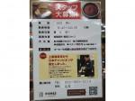 上島珈琲店 サカエチカ店