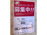 オールドヒッコリー 大和桜ヶ丘店