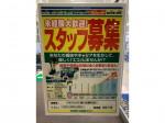 HARD・OFF(ハードオフ)/OFF HousE(オフハウス) 鎌ヶ谷道野辺店