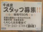 千成家 西宮浜町店