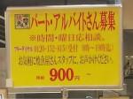 焼魚屋さん イオン三好店