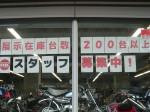 SOX(ソックス) 葛飾店
