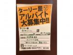 ターリー屋 霞ヶ関コモンゲート店