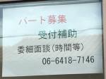 畠中整形外科・リハビリテーション科
