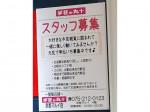 手芸の丸十 京都マルイ店