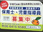 児童デイサービス みかん 武庫之荘