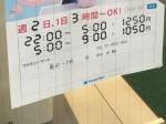 ファミリーマート 新田一丁目店