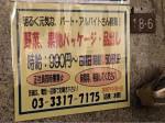 アキダイ 阿佐ヶ谷店