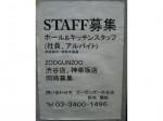 ZOOGUNZOO(ズーガンズー) 神楽坂店