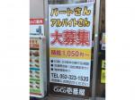 カレーハウス CoCo壱番屋 中区大須店