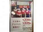 すき家 渋谷円山町店