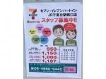 セブン-イレブン  ハートインJR千里丘駅西口店
