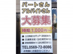 カレーハウス CoCo壱番屋 武豊店