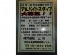 株式会社 三和 明治牛乳葛飾東宅配センター