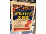駿河屋 新宿マルイアネックス店
