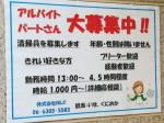 NLC心斎橋