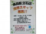 アイング株式会社(イトーヨーカドー食品館 立石店)