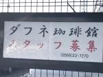 ダフネ珈琲館 半田中央インター店