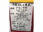 デイリーヤマザキ 横浜天理ビル店