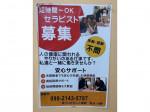 ほぐしの名人 新潟駅南ドンキ店