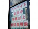 TSUTAYA 岡崎戸崎町店