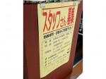 磯田園 岡崎ニュース店