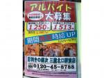 目利きの銀次 三鷹北口駅前店