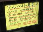 四谷麺処スージーハウス