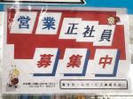 富士ホームサービス(株) 南支店