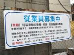 日生自動車工業株式会社 京都営業所