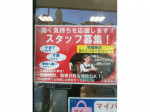 ヤマイチ 南篠崎店