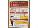 麺酒蔵 どさん子 新木場店