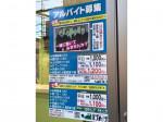 ドライ・クリーニング ほんま 御嶽山駅前店