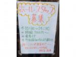 八-HACHI-東京 (ハチ トウキョウ)