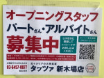Tazza(タッツァ) 新木場店