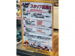 Jump Shop(ジャンプショップ) 広島店