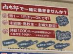 肉太郎 梅田第3ビル店